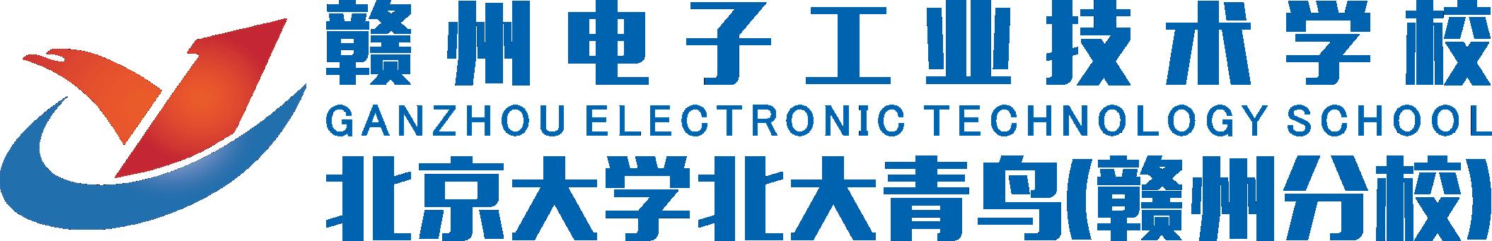赣州电子工业技术学校